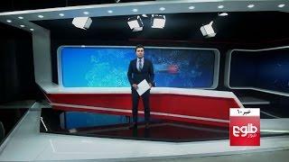 TOLOnews 10pm News 26 April 2017/طلوعنیوز، خبر ساعت ده، ۰۶ ثور ۱۳۹۶