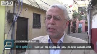 مصر العربية | لقاءات فلسطينية لبنانية خلال يومين لبحث وقف بناء جدار