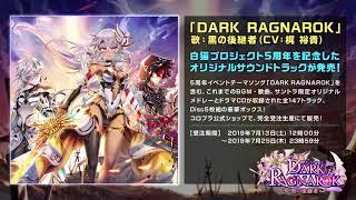 【白猫プロジェクト】5周年イベントテーマソング「DARK RAGNAROK」歌…