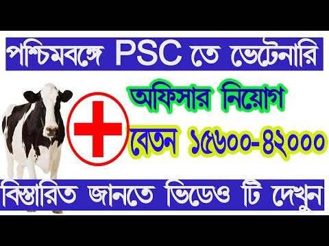 VETERINARY OFFICER IN WEST BENGAL ANIMAL HUSBANDRY & VETERINARY SERVICES