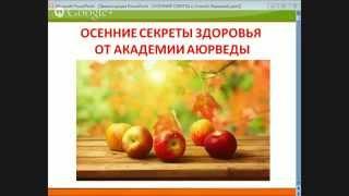 Школа здорового питания (особенности питания осенью)
