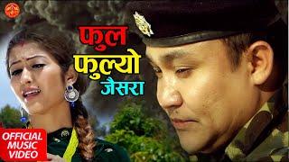 [12.37 MB] Ful Fulyo Jaisara by Ganesh Rana & Saru Thapa फुल फुल्यो जाई सर    Full Video    NEW DOHORI 2074