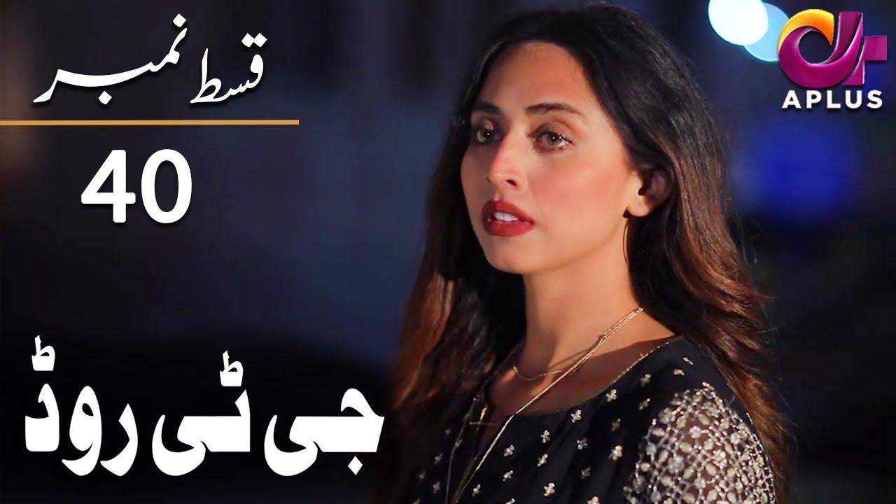 GT Road - Episode 40 | Aplus Dramas | Inayat, Sonia Mishal, Kashif,  Pakistani Drama | AP1