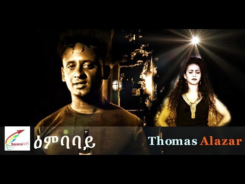 New Eritrean Music 2018 Thomas Alazar ''ዕምባባይ''