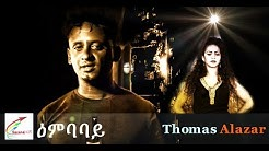 New Eritrean Music 2018 Thomas Alazar ''ዕምባባይ''