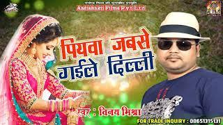 भोजपुरी लोकगीत - पियवा जबसे गईले दिल्ली - vinay mishra - New Bhojpuri Song 2018
