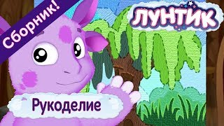 Рукоделие 👐 Лунтик -👋Сборник мультфильмов 2018