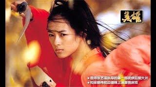 【松轩】大片里程碑《英雄》,李连杰、章子怡、梁朝伟等六大国际巨星共同开启中国电影的全新时代