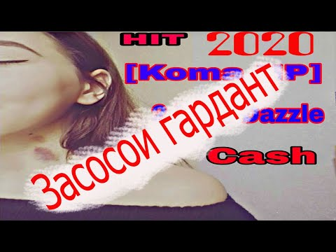[Koma HP] ft Dazzle x Cash - Засосои гардант
