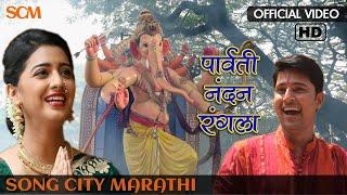 Parvati Nandan Rangala | Devotional Song 2019 | Tejashree Pradhan ! Song City Marathi
