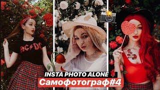 INSTA PHOTO ALONE | САМОФОТОГРАФ #4 (кусты роз)