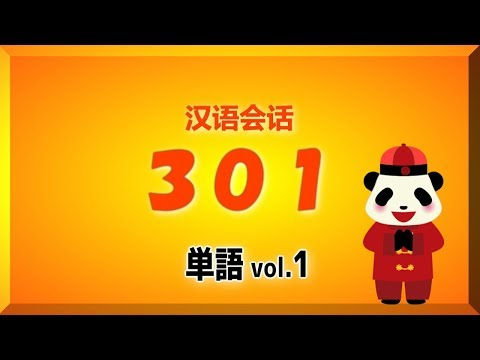 【vol.1】中国語会話301単語 / Voice : Japanese and Chinese