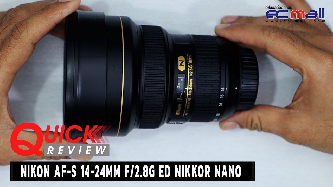 Nikkor AF-S 14-24mm f/2.8G ED (DX) - Review / Test Report
