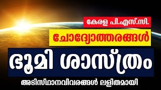 Kerala PSC Expected Question and Answers on Geography in Malayalam