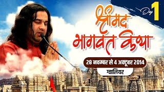 Shree Devkinandan Ji Maharaj Srimad Bhagwat Katha Gwalior Day -01 - 28-09-2014