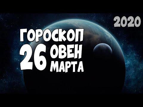 Гороскоп на сегодня и завтра 26 марта Овен 2020 год | 26.03.2020