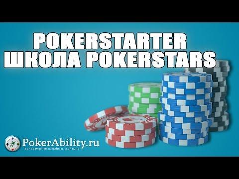 Pokerstarter | Школа PokerStars. Обзор