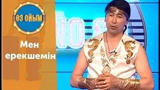 """Мен ерекшемін - 46 шығарылым (46 выпуск) ток-шоу """"Өз ойым"""""""