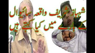 Shahbaz Sharif incident caywal  What do you say about