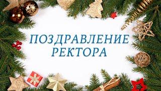 Поздравление Ректора МГППУ с Новым годом