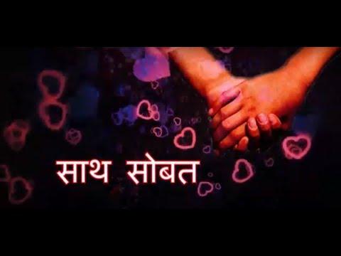 Sath Sobat |Sath Sobat Marathi Kavita | Premachi Kavita | Truptis Kavita