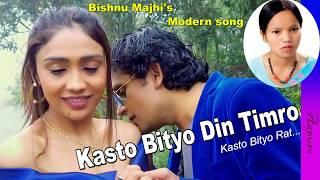 Bishnu Majhi New Song 2074 | Kasto Bityo Din | New Nepali Modern Song 21017 |Aapuro | Official