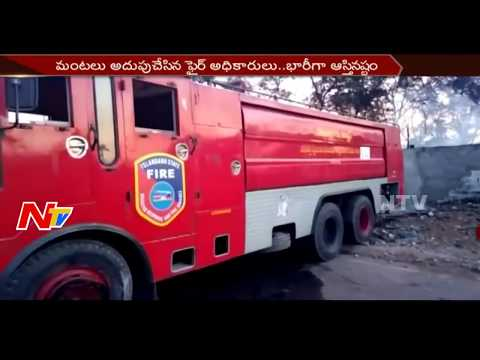 Fire Accident in Timber Depot || Hyderabad || NTV