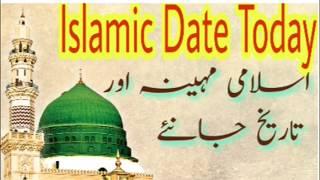 islamic date today | islamic calender | islamic date video