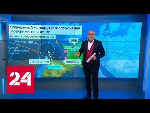 Кокаиновые берега во Франции приносят новый урожай - Россия 24