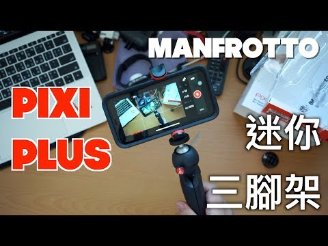 最棒的iPhone XR隨身腳架:Manfrotto Pixi Plus