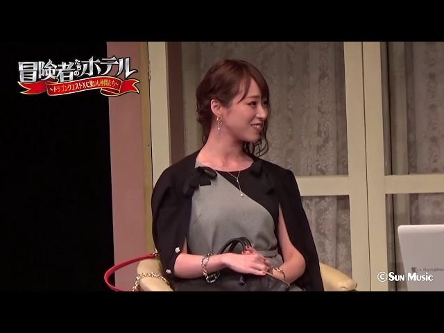 【花奈澪】舞台「冒険者たちのホテル~ドラゴンクエストXに集いし仲間たち~」ゲネプロダイジェスト