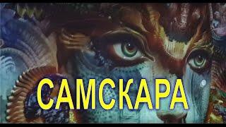 Объёмный фильм Самскара. Излучает 5 Ра. (23.10.16)
