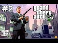 Стрим. 2. Grand Theft Auto V. Прохождение сюжетной линии игры.