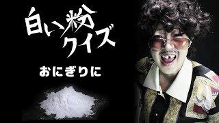 白い粉屋・山本シリーズ第3弾!「うちの店に無い白い粉は無い」と豪語...