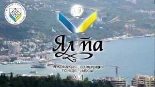 XVI Международная конференция АСНУ в Ялте, май 2012(10 мая 2012 года гостеприимно откроет свои двери XVI Международная конференция