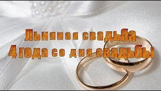 Льняная свадьба   4 года со дня свадьбы