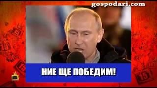 Путин ли е новият-стар президент на Русия?