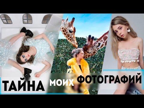 Тайна моих фотографий 2
