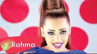 Rahma Riad - Anoudi [Lyric Video] (2015) / رحمة رياض - عنودي