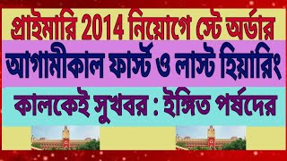 primary 2014 result news update, primary stay order hearing news update, primary @খবর ভারতবর্ষ