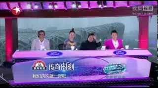 ★中国梦之声★ 北京 试音会 20130602 高清版