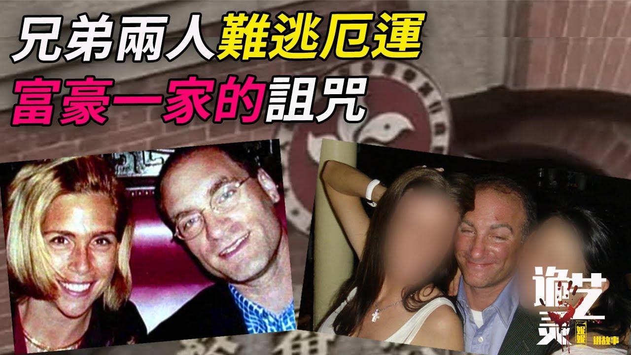 案件 轟動香港的奶昔奇案,妻子出軌維修工,餘溫未了,家族唯一繼承人又突發意外。意想不到的作案人卻又似乎在情理之中【詭靈藝案件調查局】