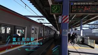 西武池袋線の駅を訪ねる⑦ 富士見台駅
