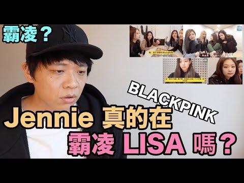 霸凌?BLACKPINK Jennie 真的在霸凌 LISA嗎?   DenQ來了