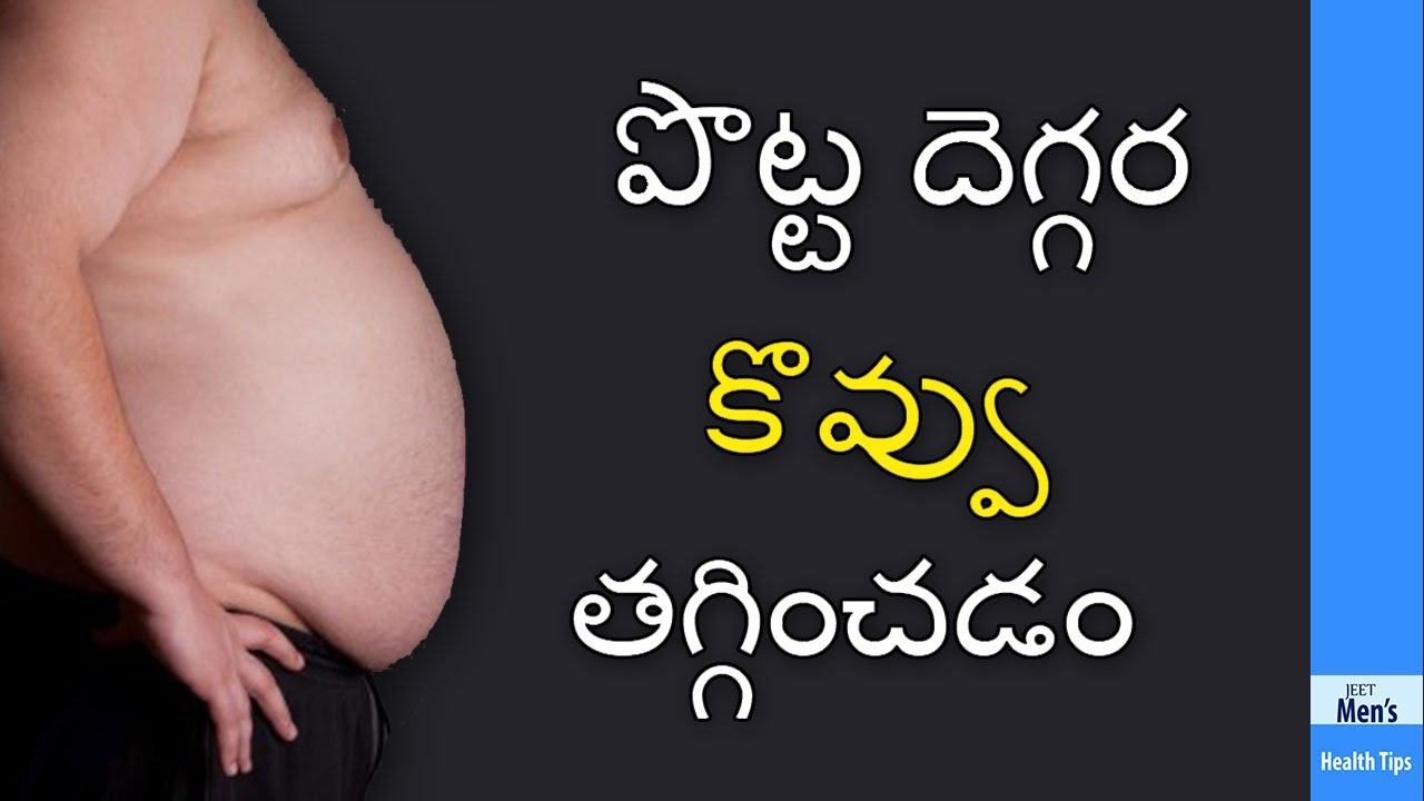 Weight loss tips in telugu /Health tips in telugu