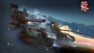 War Thunder ---РБ ---Безжалостный рендом---