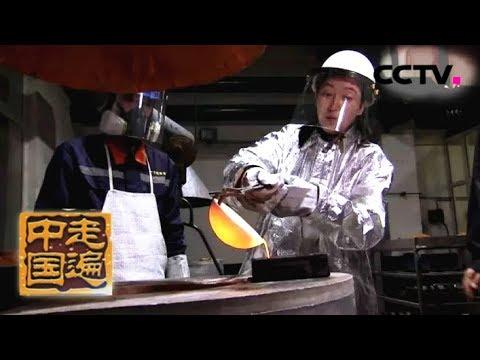 Download 《走遍中国》 系列片《大国基业——大国金路》(4)大显身手 20180809    CCTV中文国际