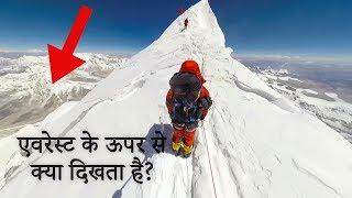 माउंट एवरेस्ट के ऊपर से क्या दिखता है? (Mount Everest: Views From The Summit)