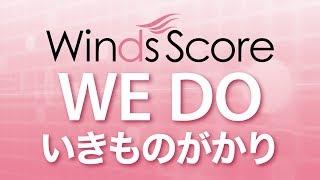 WSJ-19-004 WE DO/いきものがかり(吹奏楽J-POP)