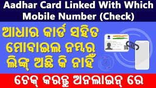 Check Aadhar Card Linked With Which Mobile Number| Aadhar Card Mobile Number Registration (Odisha)